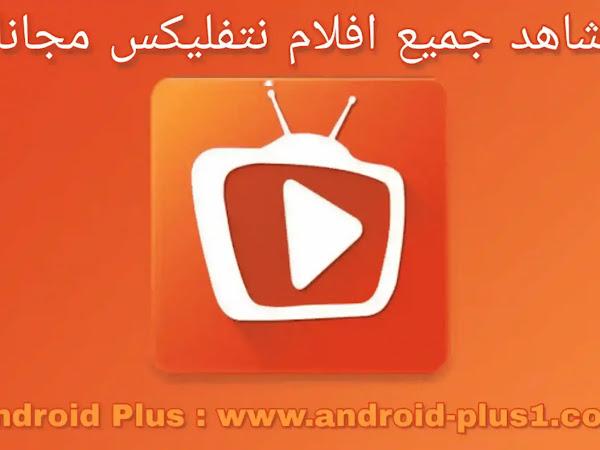 تحميل برنامج TeaTv لمشاهدة احدث الافلام ومسلسلات الانمي المترجم مجانا للاندرويد - Android Plus