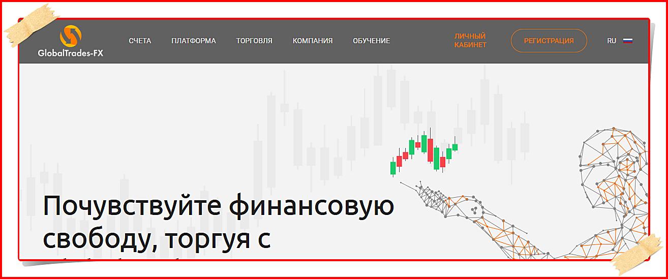 Мошеннический сайт globaltrades-fx.net/ru – Отзывы, развод. Компания GlobalTrades-FX мошенники