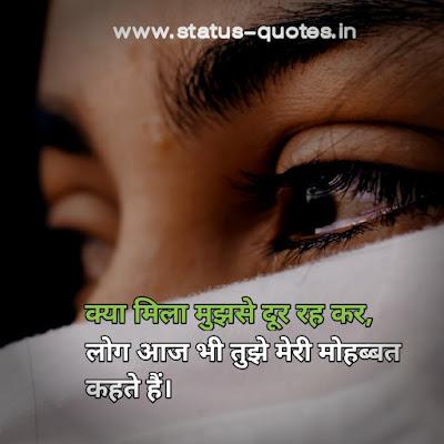 क्या मिला मुझसे दूर रह कर, लोग  आज भी तुझे मेरी मोहब्बत कहते हैं।Sad Status In Hindi   Sad Quotes In Hindi   Sad Shayari In Hindi