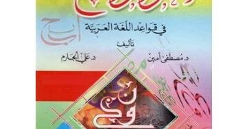 تحميل كتاب النحو الواضح في قواعد اللغة العربية pdf