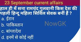 हाल ही में सना रामचंद गुलवानी किस देश की पहली हिन्दू महिला सिविल सेवक बनीं हैं ?