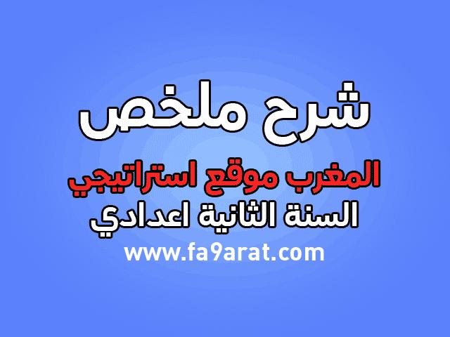 المغرب موقع استراتيجي - الاجتماعيات الثانية اعدادي (شرح ملخص)