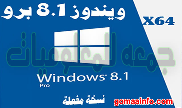تحميل ويندوز 8.1 برو | Windows 8.1 Pro X64 | يناير 2020