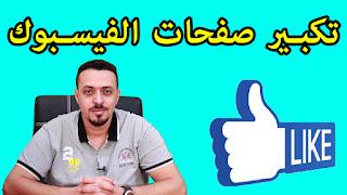 طريقة تكبير صفحات الفيس بوك احمد قطب