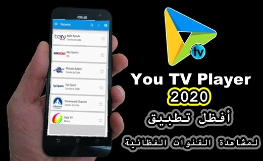 2020 You TV Player