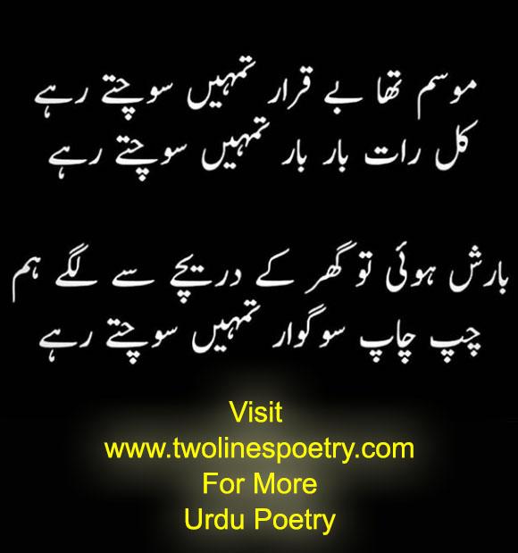 Barish Shayari - Two Lines Poetry