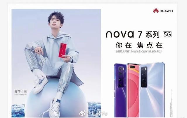 هواوي تعلن عن موعد اصدار nova 7