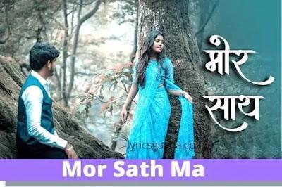 Mor Sath Ma Cg Song मोर साथ  Lyrics