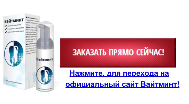 интоксик препарат от паразитов купить