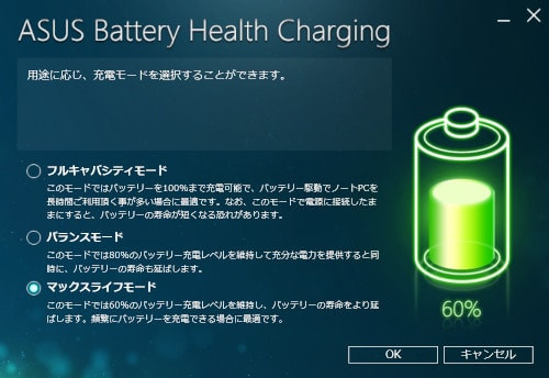 UX331UN Battery Health Charging