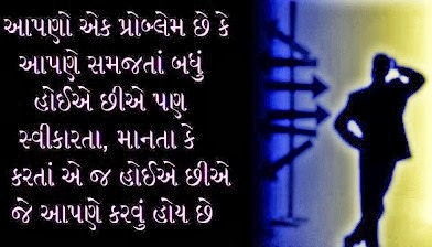 heartbroken sad love quotes sms text message in Gujrati with image picture wallpaper