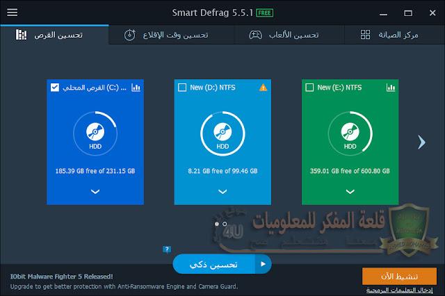 Download Smart Defrag 5 full