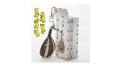 عود موسيقى عود موسيقى،oud musical instrumentoud musical instrument, عود عربيkanunkanun,arabic musica instrumentsarabic musical instruments Oud miniature Key Chain - Farid Al Atrash Replica (One Oud)