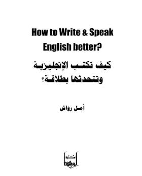 كيف تكتب الإنجليزية وتتحدثها بطلاقة