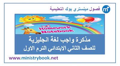 مذكرة واجب لغة انجليزية للصف الثاني الابتدائي ترم اول 2018-2019-2020-2021
