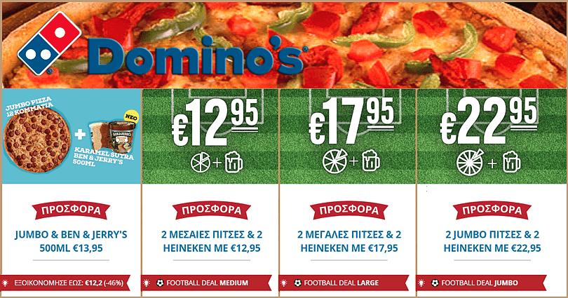 Mundial Προσφορές - Domino's Pizza