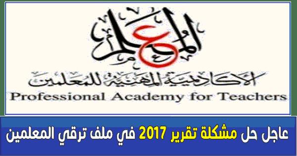 عاجل حل مشكلة تقرير 2017 لترقيات المعلمين