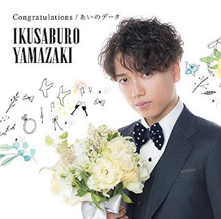 Congratulations-歌詞-山崎育三郎