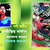"""ইমতিয়াজ আহমেদের বর্ণনায় কবি 'বর্ষা জহীন' এর কবিতার বই """"অতীন্দ্রিয় সার্কাস"""" : এক বিষন্ন পাখির বিলাপ"""