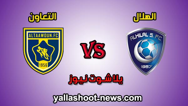 مشاهدة مباراة الهلال والتعاون بث مباشر بتاريخ 27/02/2020 الدوري السعودي
