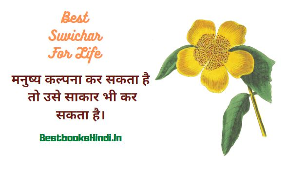 शानदार 201 सुविचार | Suvichar In Hindi With Images