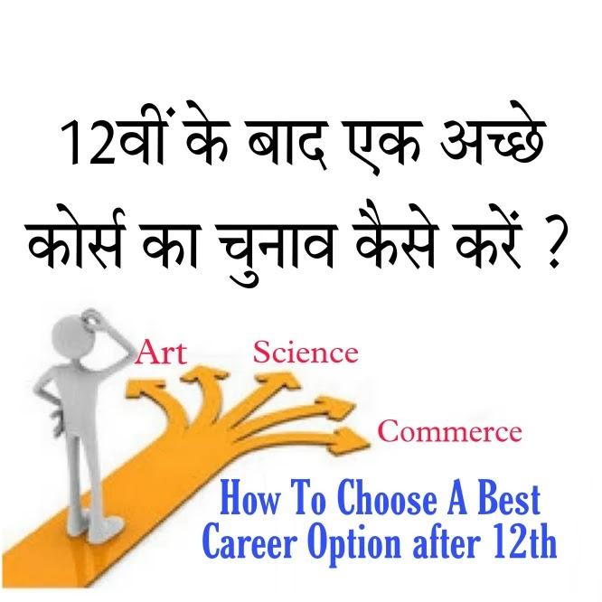 12वीं के बाद सर्वश्रेष्ठ करियर विकल्प कैसे चुनें? | How To Choose A Best Career Option after 12th