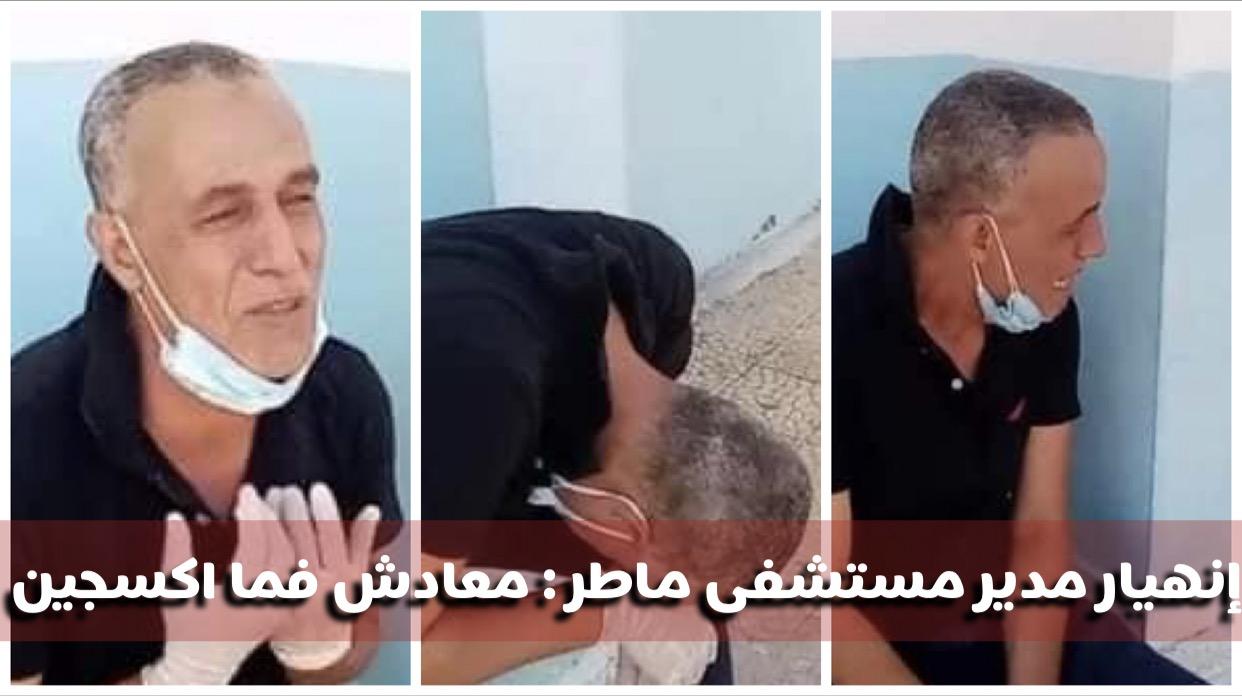 """بالفيديو: كارثة في ماطر و انهيار مدير المستشفى بالبكاء """"لعباد بش تموتلي الاكسجين وفا"""""""