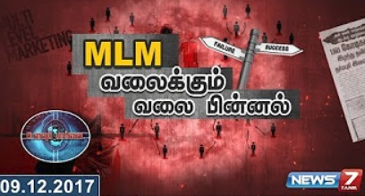 Multi-level Marketing Business scam | Ullavu Paarvai