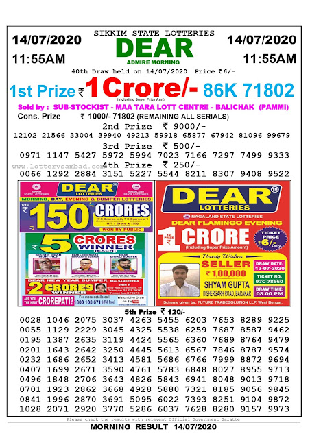 Sikkim State Lottery Sambad 14-07-2020 Today Result 11.55 AM