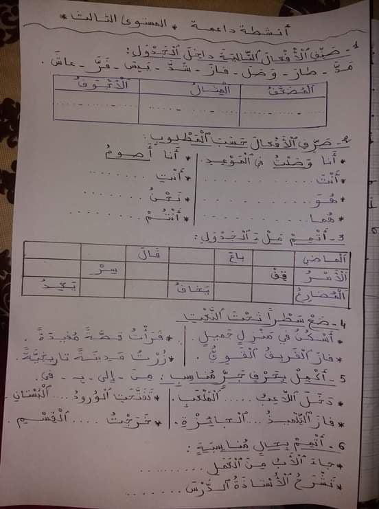 أنشطة داعمة الحال النعت الصرف.. اللغة العربية للمستوى الثالث ابتدائي