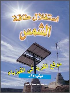 تحميل كتاب استغلال طاقة الشمس pdf تأليف نيكي ووكر مترجم ، كتب الطاقة المتجددة ، كتب عربية ومترجمة برابط تحميل مباشر مجانا ، كتب فيزياء للأطفال
