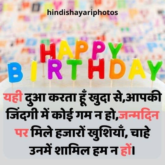 birthday shayari urdu
