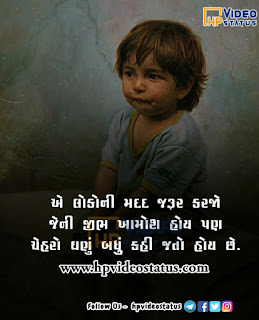 Suvichar In Gujarati - Whatsapp Status