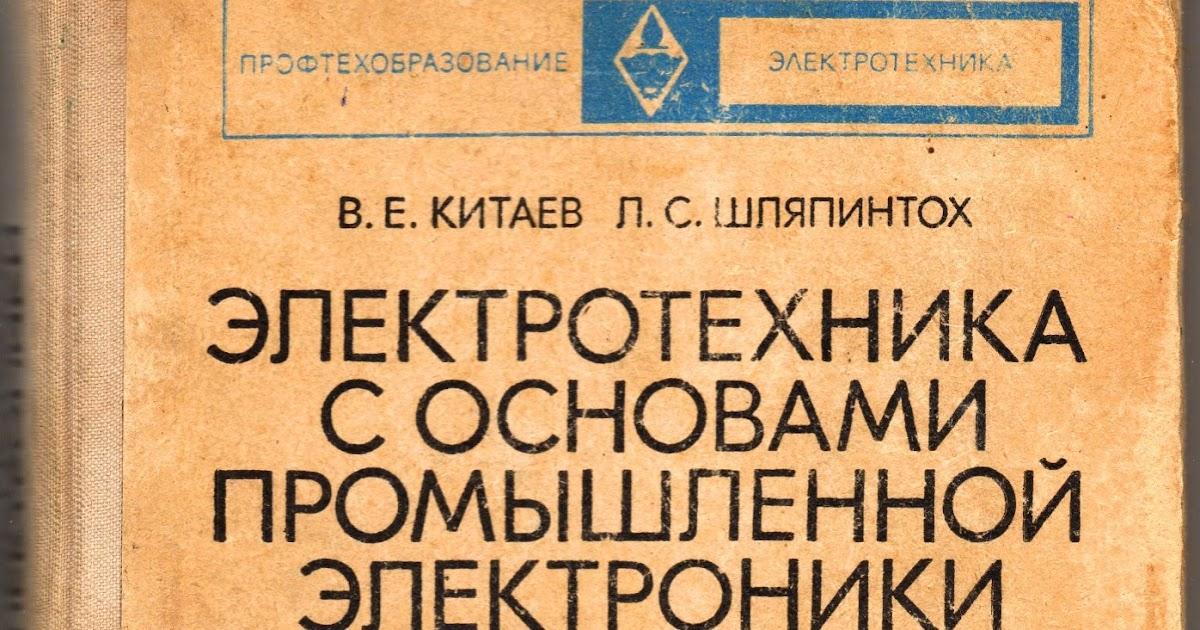КИТАЕВ ЭЛЕКТРОТЕХНИКА СКАЧАТЬ БЕСПЛАТНО