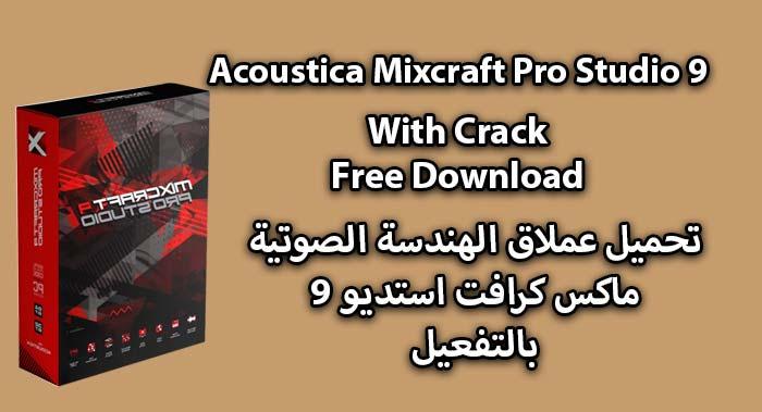 تحميل Acoustica Mixcraft Pro Studio 9 برنامج الموسيقى والهندسة الصوتية اكوست ميكس كرافت