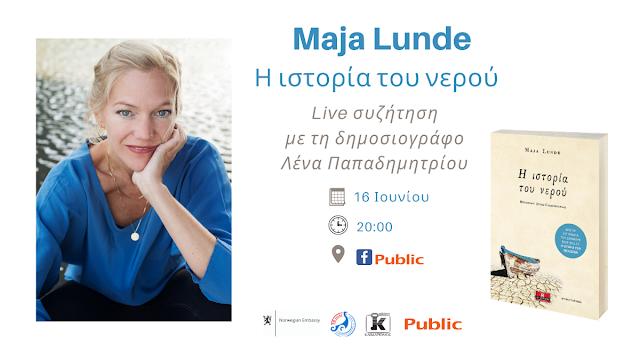 Live συζήτηση με τη Maja Lunde