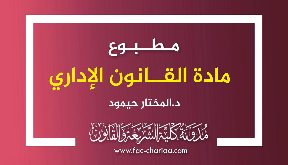 مطبوع مادة القانون الإداري د.حيمود