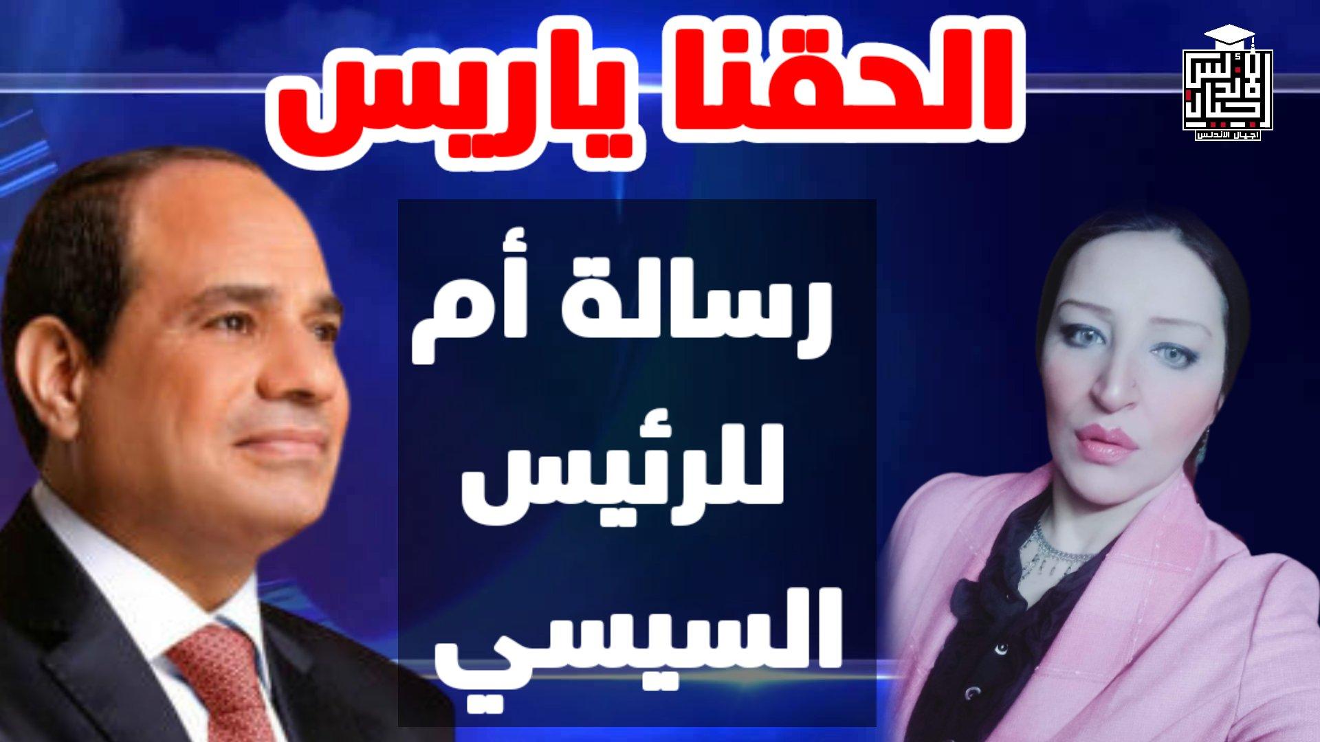 رسالة عاجلة من امهات مصر للرئيس السيسي -  امهات المحروسه تستغيث بالرئيس