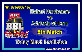 BBL T20 Hobart Hurricanes vs Adelaide Strikers 8th Today Match Prediction |100% Sure Winner
