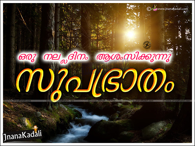 Nice Good Morning Inspirational Thoughts with Best Quotes Good Morning Malayalam Images, Malayalam Good Morning SMS Greetings Online, Awesome Malayalam Latest Good Morning Thoughts in Malayalam Language, Cool Malayalam Language Good Morning Girls Quotes, Daily New Malayalam Good Morning PicsGood Monring Quotes in Malayalam Quotations and Life Motivational Thoughts