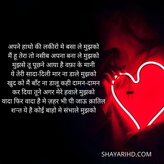 Sad Romantic Shayari in Hindi for Girlfriend