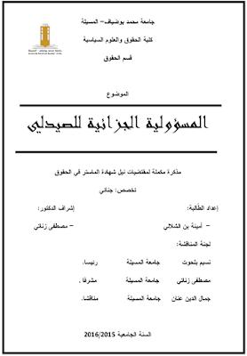 مذكرة ماستر: المسؤولية الجزائية للصيدلي PDF