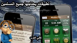 افضل 3 برنامج مهمة يحتاجها كل مسلم | تطبيقات اسلامية 2021