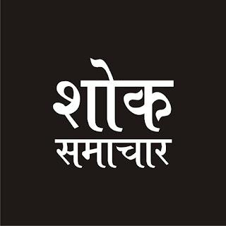 पत्रकार महेश पाल को पितृशोक  | #NayaSaberaNetwork