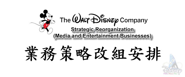 New Structure for The Walt Disney Company's Media and Entertainment Businesses 華特迪士尼公司 公佈業務策略改組安排