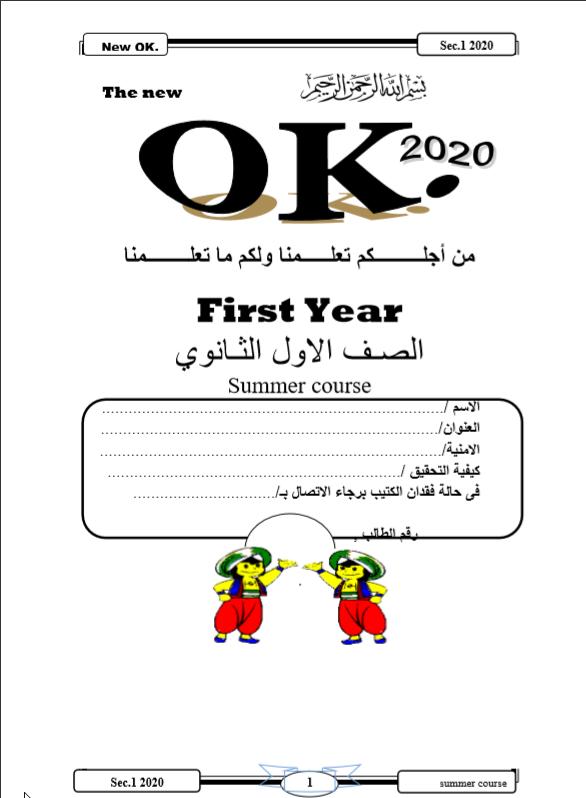 الكورس التمهيدى لمهارات الصف الاول الثانوى English skills 2021 1st secondary