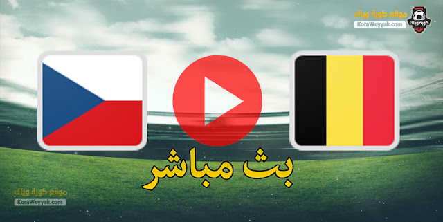 نتيجة مباراة جمهورية التشيك وبلجيكا اليوم 27 مارس في تصفيات كأس العالم 2022