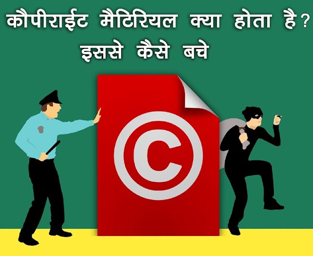 Copyright Meterial Kya Hota Hai Full Information Hindi Me