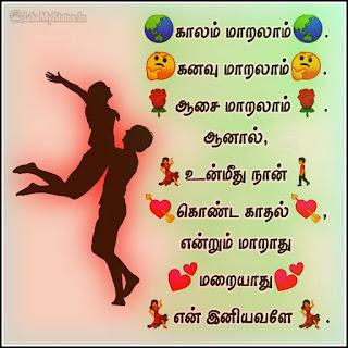 Tamil love ststus