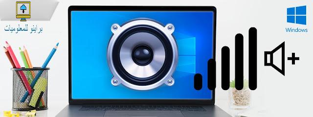 أفضل 11 معززات صوتية / رفع حجم الصوت للكمبيوتر الشخصي لنظام التشغيل Windows 10 2021